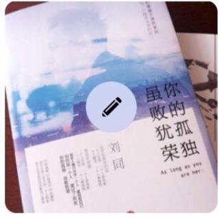 《你的孤独虽败犹荣》-对得起自己的名字/刘同