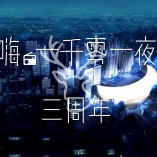 0445 嗨,七百三十夜【三周年特辑】