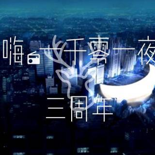 0444 嗨,三百六十五夜【三周年特辑】