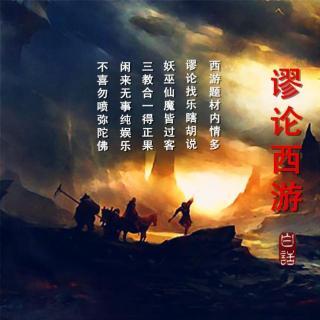 谬论西游(13)明争暗斗