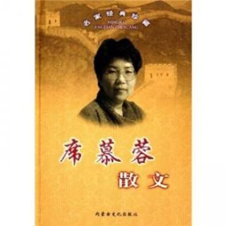 席慕蓉散文《小红门》、《生日卡片》欣赏
