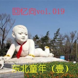回忆向vol.019-东北童年(壹)