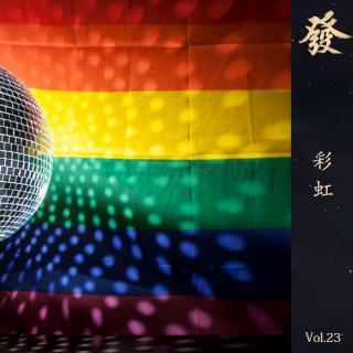 23期 - 彩虹