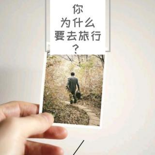 你好西藏07 | 特别节目:你为什么要去旅行?