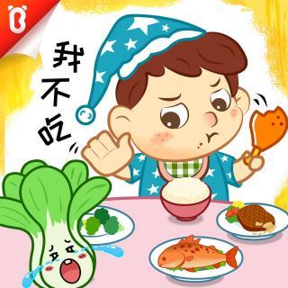 《假如世界上没有青菜》-我不讨厌青菜-好习惯故事-宝宝巴士