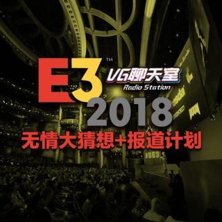 E3无情大猜想+报道计划【VG聊天室127】