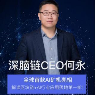 02 深脑链CEO何永直播问答实录(上)
