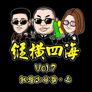纵横四海 - 我是大导演 - Vol.07