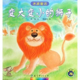 《变大变小的狮子🦁️》