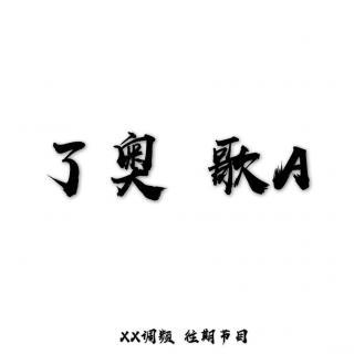 《了奥 歌A》XX调频.往期节目.南京