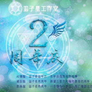 双子星工作室2周年生日歌