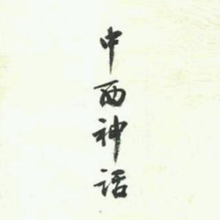 沽上演义~中西神话大对决