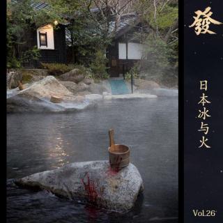 26期 - 日本冰与火 ( 加长版 )