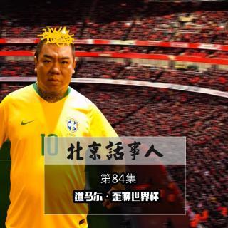 道马尔·歪谈世界杯 - 北京话事人84