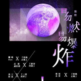 【Hya】易燃易爆炸