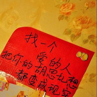 Vol.27 晚安北京。找寻你的另一半。