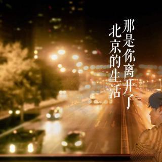 那是你离开了北京的生活