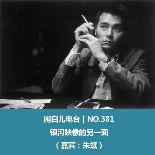 381.银河映像的另一面(嘉宾:朱斌)