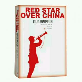 《红星照耀中国》 第一章 探寻红色中国 一 一些未曾回答的问题