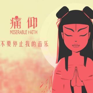 Cantando en chino: Canción de carretera, 公路之歌