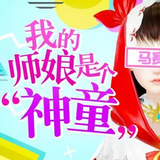 """剑网三:我的师娘是个""""神童""""  完结篇"""