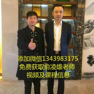 俞凌雄领袖智慧1:经营企业就是经营人