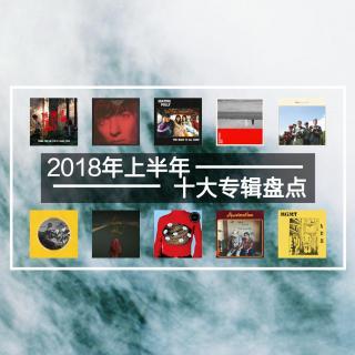 2018年上半年十大专辑盘点(杨子虚)