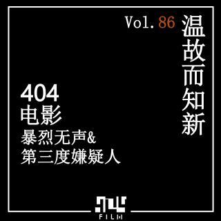 Vol.86 温故而知新