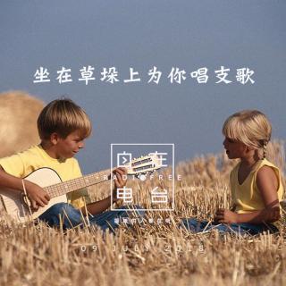 #荔枝星发现#坐在草垛上为你唱支歌