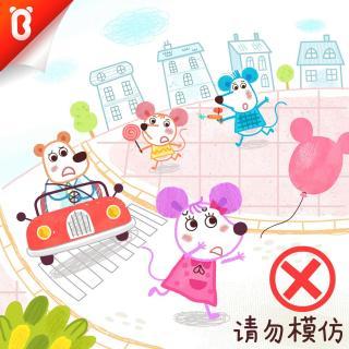 《三只老鼠上街记》-安全过马路-安全故事-宝宝巴士