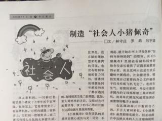 """『青年文摘』:制造""""社会人小猪peiqi"""""""