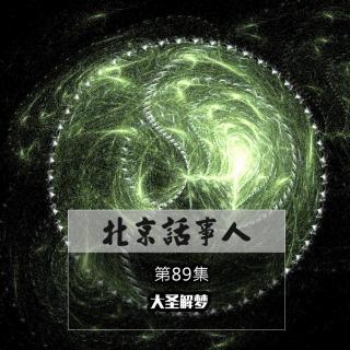 大圣解梦 - 北京话事人89