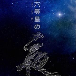 【日文翻唱】六等星の夜(short.ver)