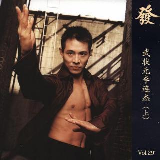 29期 - 武状元李连杰 ( 上 )