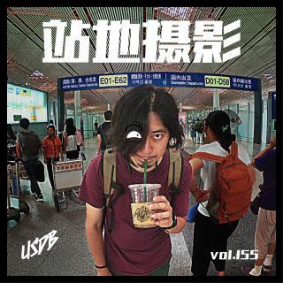 站地摄影 - 街话茬儿 - 优斯迪吧 Vol.155