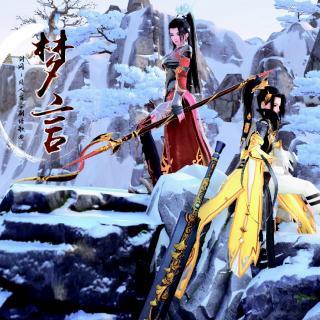 原创GL 古风广播剧 剑网3同人百合广播剧《千叶》剧情歌-《梦言》