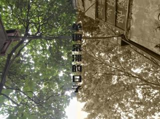 【音乐】单调呆滞的日子——饶海林(来自FM25574783)