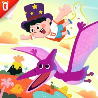 《魔法帽子》-童童的恐龙世界历险记-冒险故事-宝宝巴士