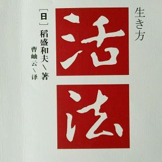 1《活法》作者简介