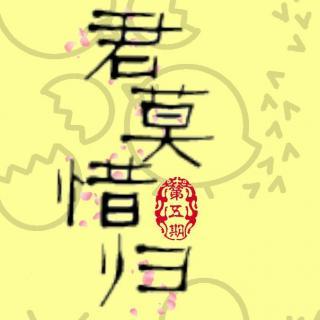 【将军在上】古风同人百合广播剧《君莫惜归》第五期