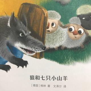 睡前故事509《狼和七只小山羊》