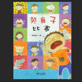 510【绘本故事】哭鼻子比赛