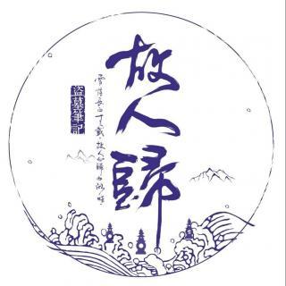 第十三年,长白山见【盗墓笔记电台】