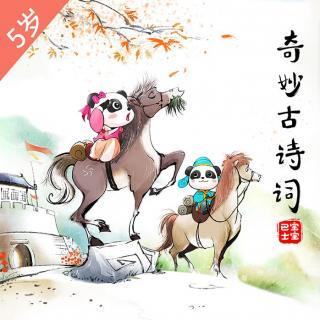 【5+进阶版】《渔歌子》-唐-张志和【宝宝巴士·国学】