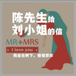 #捧星#情书:陈先生给刘小姐的信