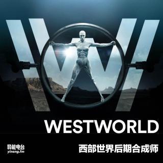 西部世界后期合成师 李翔 |异能电台Vol.148