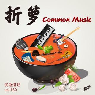 折箩-Common Music-优斯迪吧Vol.159