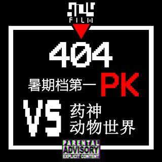 Vol. 87 404:暑期档第一PK,药神VS动物世界