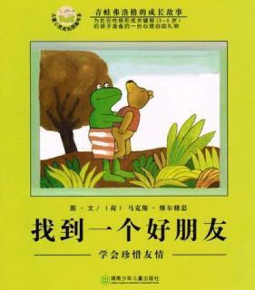找到一个好朋友  青蛙弗洛格的成长故事