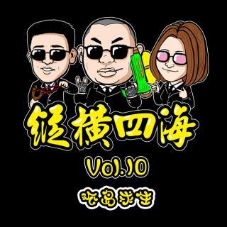 纵横四海 - 孤岛求生 - Vol.10